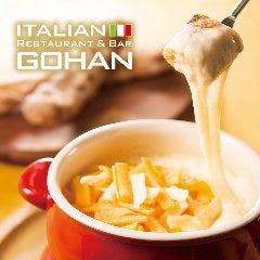 イタリアンレストラン&バル GOHAN 新宿三丁目店
