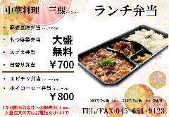 ~麻婆豆腐と手包み餃子~ 三熙(サンキ)