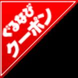 【特別クーポン】飲み放題1時間延長/100種プレミアムアップグレード!