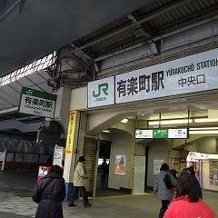有楽町駅中央口からスタート。線路沿いに南に向かいます ※後ろに、マルイや有楽町イトシアがあります。