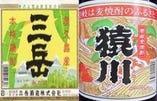 ☆焼酎(芋・麦)☆
