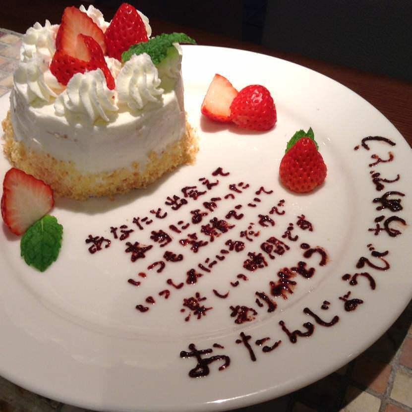 お祝い・記念日・誕生日にサプライズ