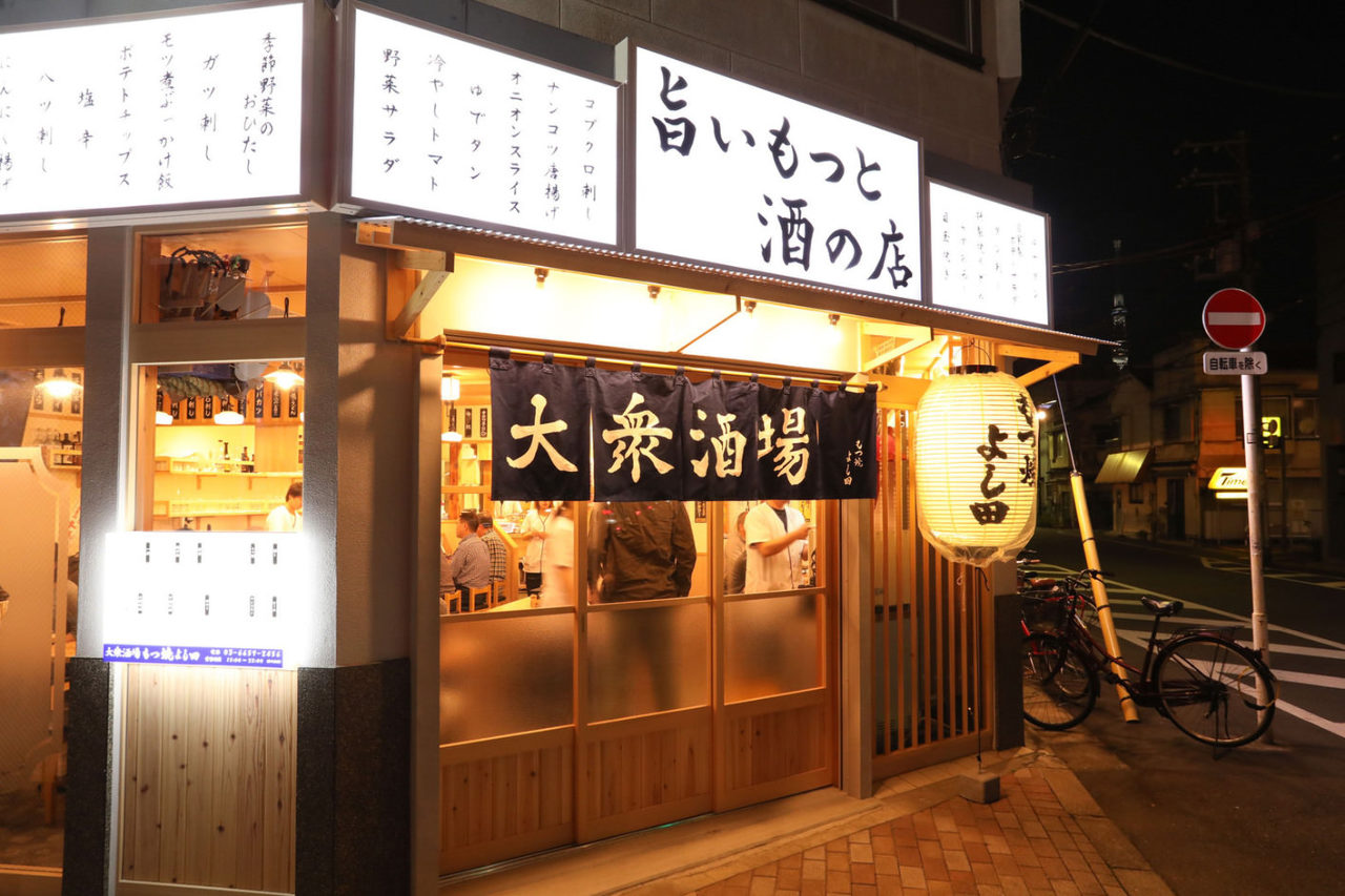 大衆酒場もつ焼 よし田 菊川店