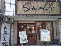 ShiNaChiKu亭