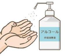 ★★衛生管理と感染症対策の徹底★★