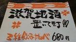 あぷちゃの美味しい滋賀の地酒と美味しい料理でお疲れ様で~す。