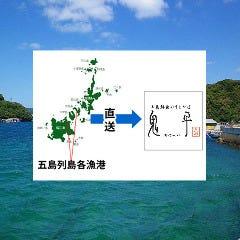 鬼平 三田 五島鮮魚のうまか店