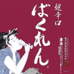 ばくれん 吟醸 超辛口(山形県 亀の井酒造)