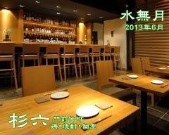 隠れ家・鶏DINING 杉六