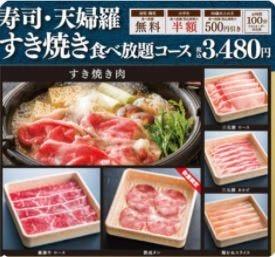いよの舞 松山インター店 コースの画像