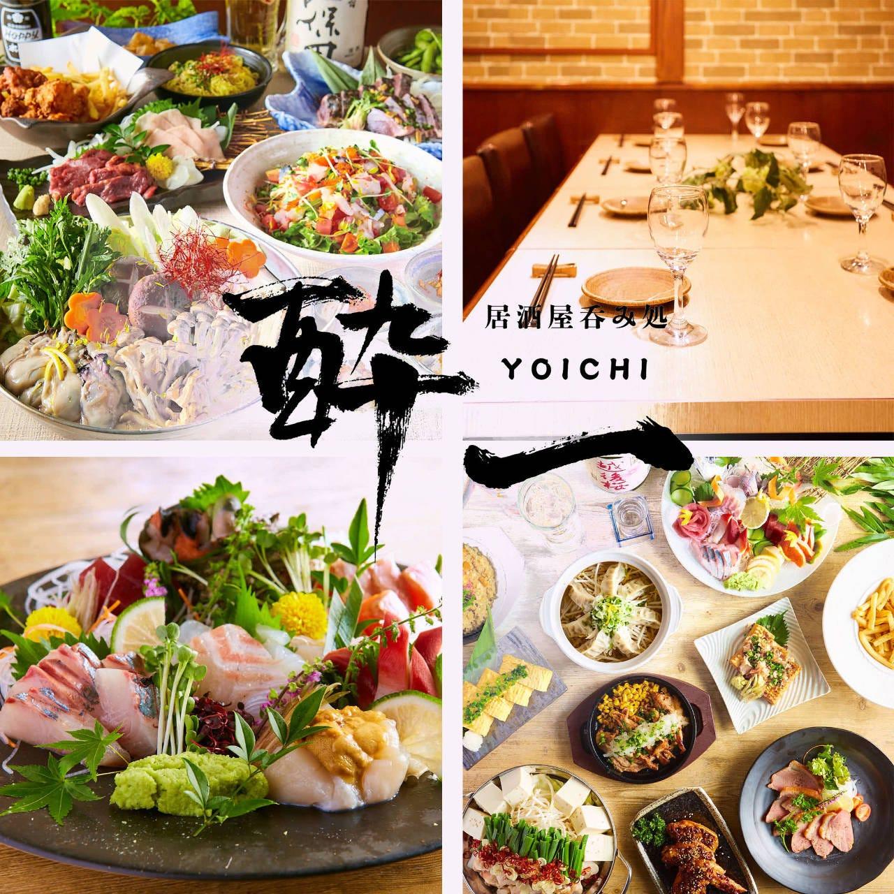 九州郷土料理と日本酒 酔一〜yoichi〜新小岩店