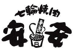 Shichirinyakiniku Anan Kohokunakagawaten
