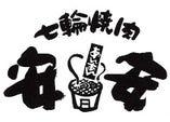 七輪焼肉安安 港北中川店