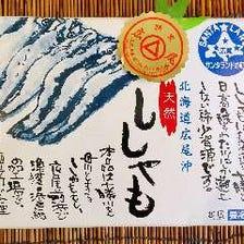 北海道ブランドシシャモ