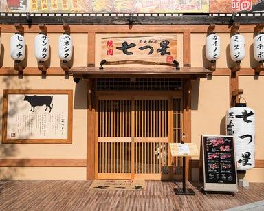 焼肉 七つ星 福島店 メニューの画像
