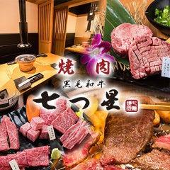 焼肉 七つ星 福島店