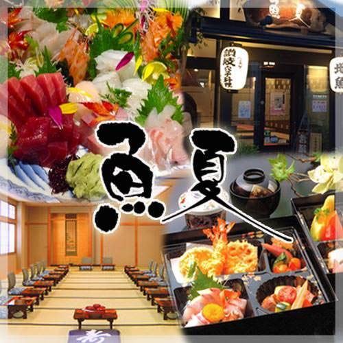 厳選食材×個室 魚夏‐うおなつ‐