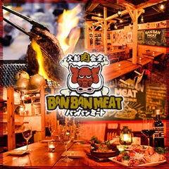 鎌倉野菜と熟成肉食べ放題 BANBAN MEAT ‐バンバンミート‐