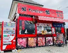 kitchen‐祥〇テイクアウト店