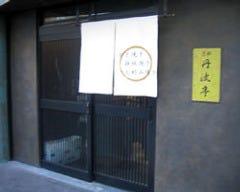 京都鉄板焼き 丹波亭 本店