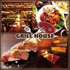 チーズ&肉バル GRILL HOUSE 川崎駅前店