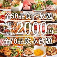 食べ放題飲み放題居酒屋 もず 錦糸町駅前店