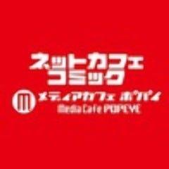 メディアカフェポパイ 江坂店