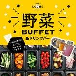 【LUNCH VEGETABLE BUFFET】