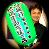 緑提灯五つ星★★★★★