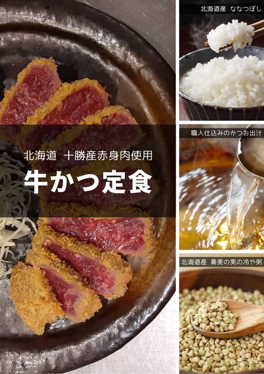 牛かつ・海鮮処 京橋 本店