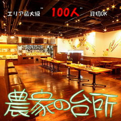 Noka-no Daidokoro Ginzaten