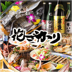 産直鮮魚 居酒屋 花ざかり 中洲川端店