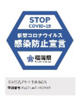 福岡県「感染防止宣言ステッカー」取得しております!