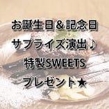 【誕生日・記念日サービス】  特製Sweetsプレゼント&サプライズ演出♪