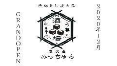 煮込ミト焼キ鳥 呉食堂 みっちゃん