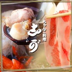 相撲料理 志可゛ 堂島店