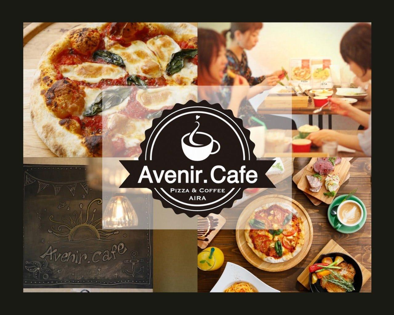 「アヴカフェ」で、ゆったりとした時間をお過ごしください♪