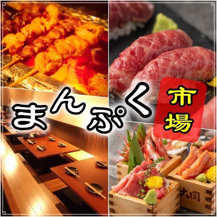 全100種類食べ飲み放題 まんぷく市場 新橋店