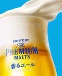 【+1,500円】飲み放題メニュー ※サントリー ザ・プレミアム 香るエールが含まれます!