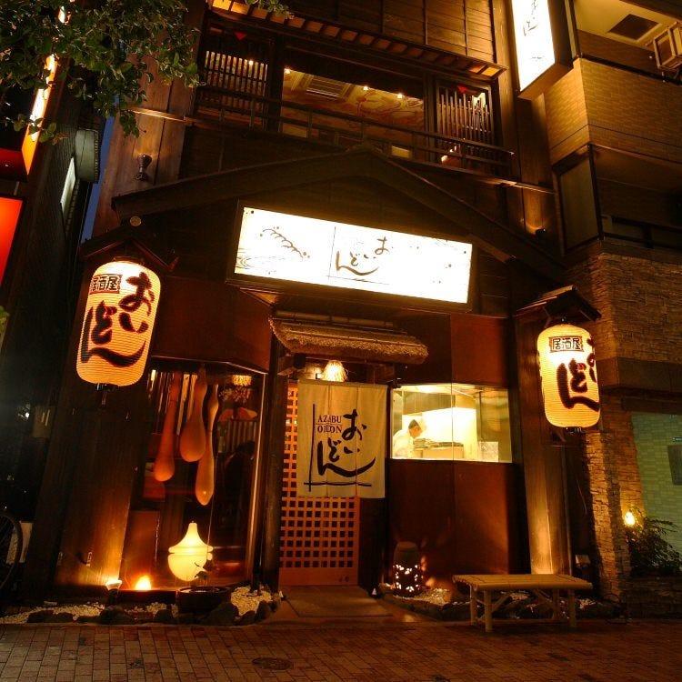 西新宿の隠れ家 くつろぎの居酒屋