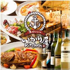 魚介バル いかり屋kitchen