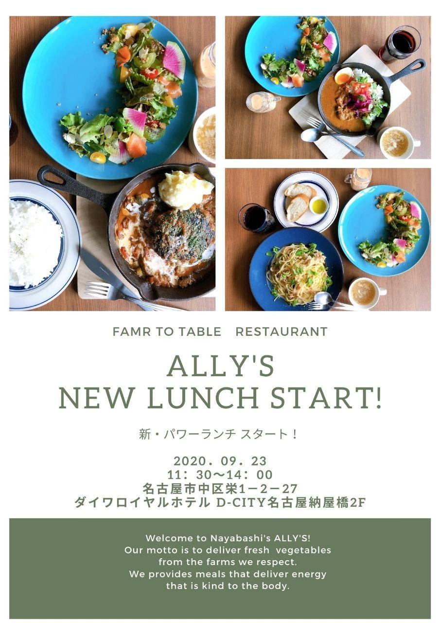 9月23日より新ランチスタート!!