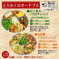 とりかくの味を集めた「おつまみバラエティパック」、ご飯ものを中心に集めた「お食事バラエティパック」