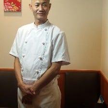 老舗台湾料理店の料理長歴任のシェフ