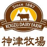 神津ジャージー牛乳【下仁田町】