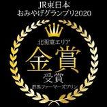 JR東日本おみやげグランプリ2020 北関東エリア金賞受賞☆