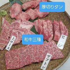Yakinikuhorumon Miyake