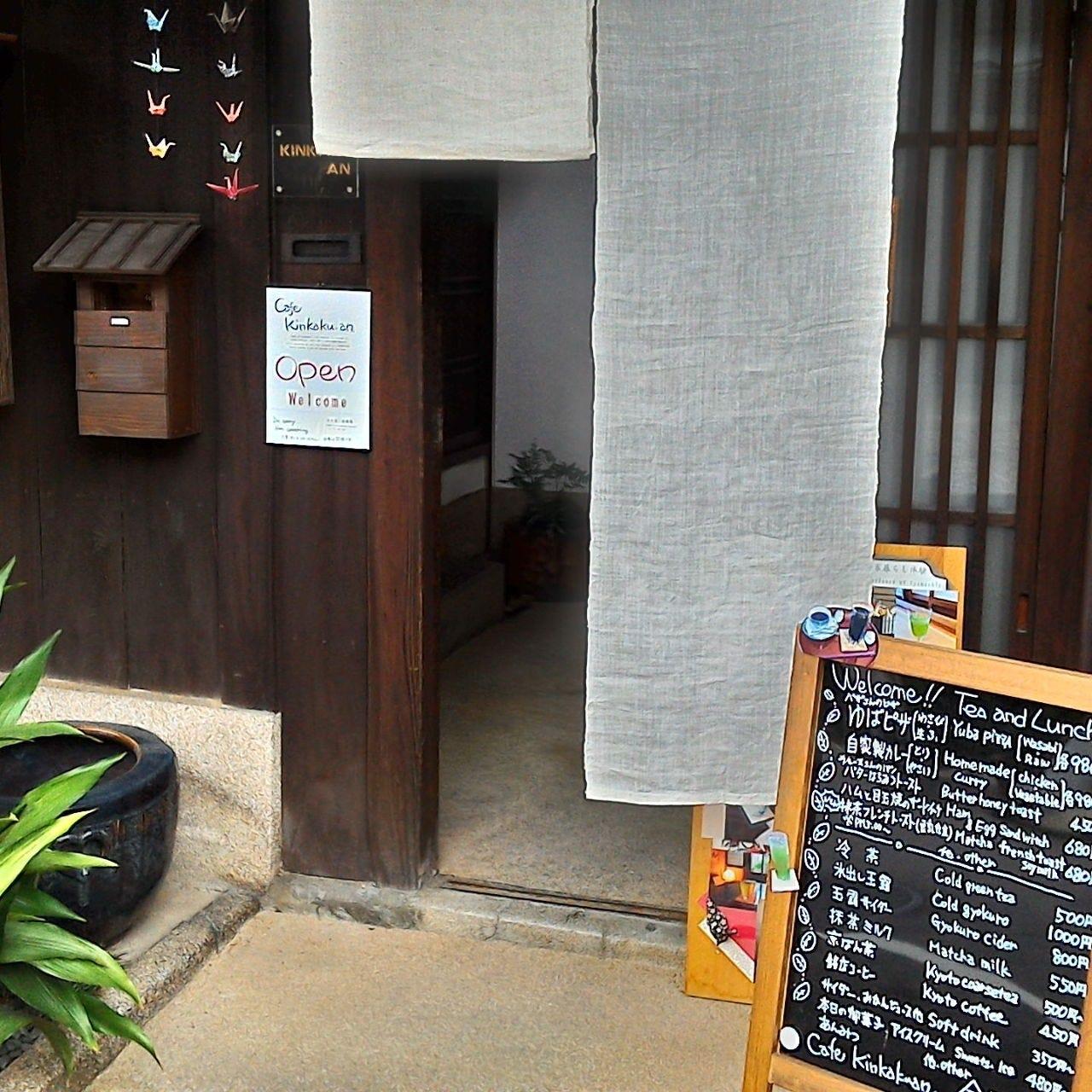 金閣寺に程近い、風情のある京町家。