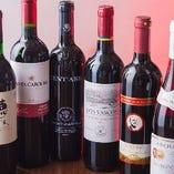 お料理に合うワインも多数ご用意しております。