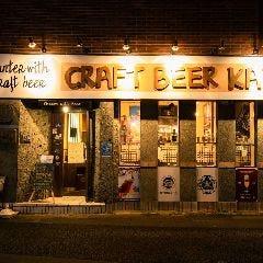 古町クラフトビール館